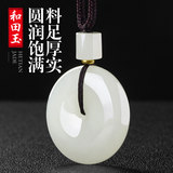 Xinjiang Hetian jade pendant peace buckle jade pendant jade pendant pendants men and women Hotan jade necklace with a certificate