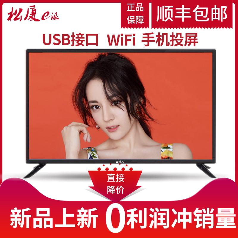 高清电视机 4K 智能网络 WiFi 寸 75 65 60 55 46 32 液晶电视 42 特价