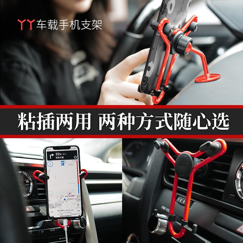 bbdd车载YY手机支架汽车用导航车内出风口粘贴车上万能支撑手机架 - 图0