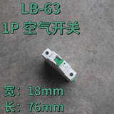 Bull air conditioner air vacuum circuit breaker air switch DZ47 new master switch LB-63 series 63A 100A