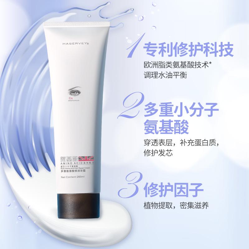 海瑟薇氨基酸发霜护发素免蒸膜改善毛躁修复干枯烫染受损