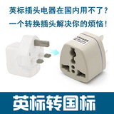 British standard European and American standard to Chinese standard socket Europe United States Hong Kong to domestic conversion plug three-hole plug