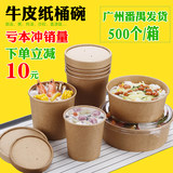 Disposable lunch box paper bowl kraft paper packing box porridge bucket round soup bowl with lid takeaway paper bowl lunch box custom