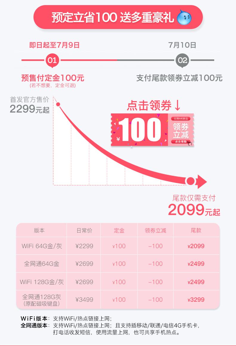 ipad 智能安卓游戲超薄全新正品 WiFi 寸平板手機二合一 10 新款大屏全網通話 2019 英寸 10.8 M6 華為平板電腦 Huawei