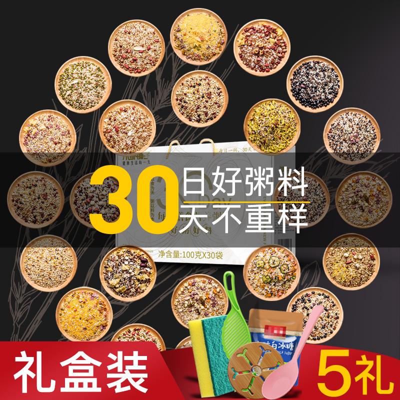 五谷杂粮组合30日粗粮粥小包装八宝粥米月子孕妇营养早餐原材料包