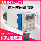 Circulating CHINT digital delay control delay time relay adjustable 220v AC switch jss48a-s