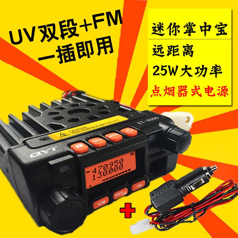 QYT-KT8900迷你車臺1-50公里自駕遊車載大功率對講機UV雙段小電臺