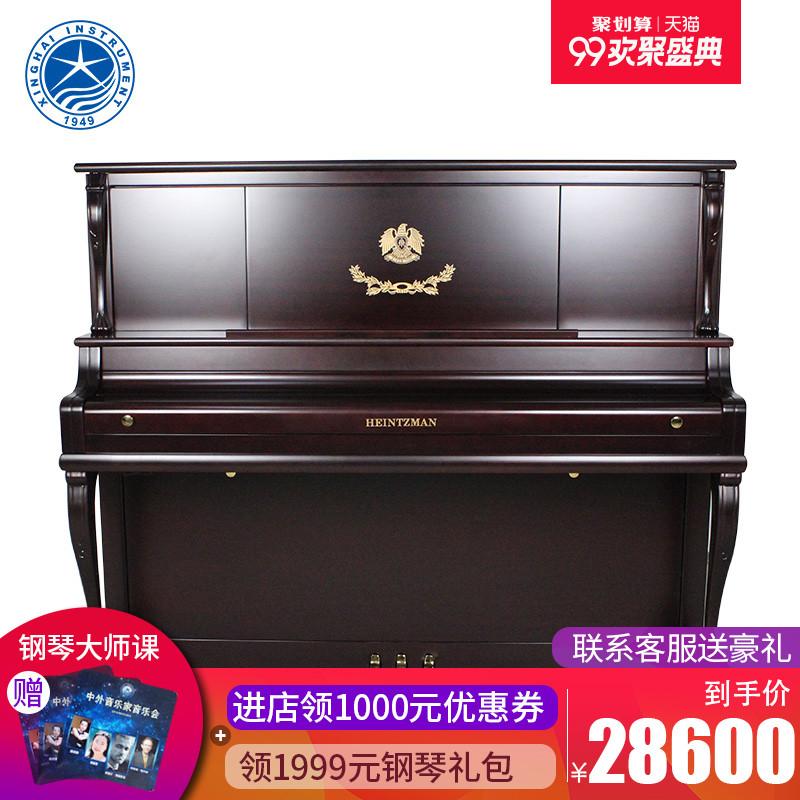 132EBJ 初学者专业大人家用品牌钢琴海资曼 新品立式钢琴 星海钢琴