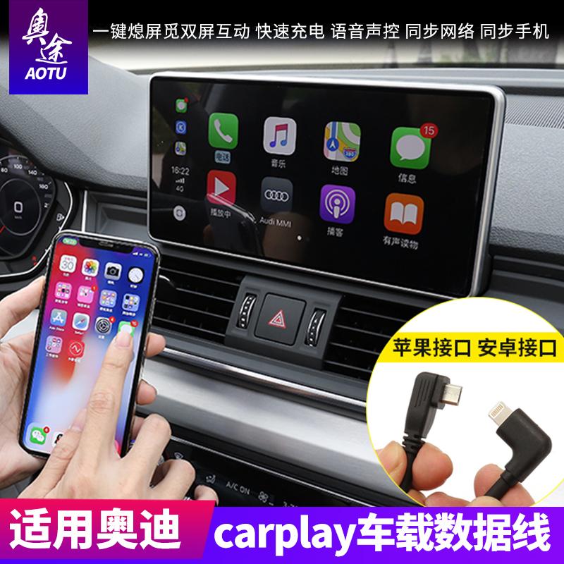 数据线苹果车载充电线 Q3Q7carplay Q2L A7 A5 A3 Q5L A6L A4L 奥迪