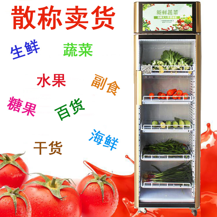 易叩生鲜水果蔬菜自动售货机无人售货机扫码销售贩卖机