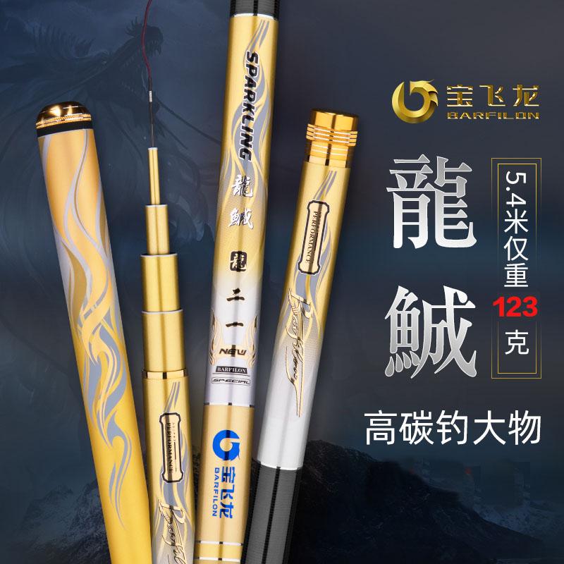 宝飞龙钓鱼竿旗舰超轻超硬十大钓鱼竿和手竿品牌,2020年新增五个品牌