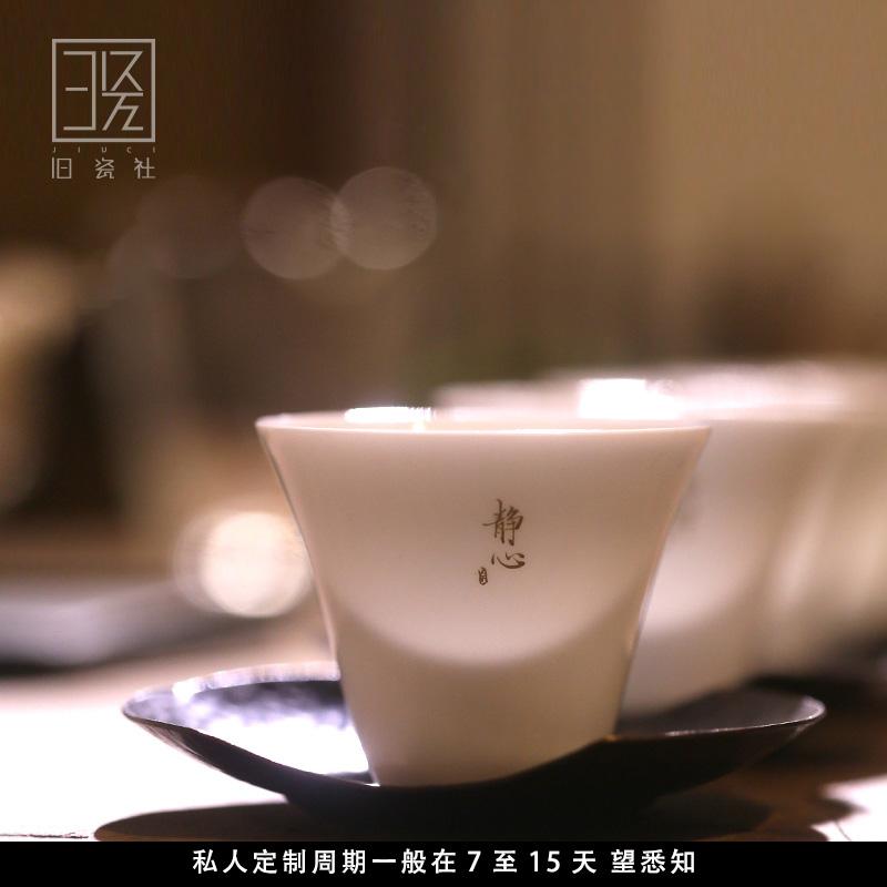 舊瓷社景德鎮甜白玉蘭手寫24K純金品茗杯 白瓷茶杯 薄胎  可定製