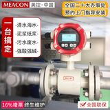 Intelligent electromagnetic flow meter liquid water pipe-type integrated anti-corrosion dn50/100LDG sewage flow meter
