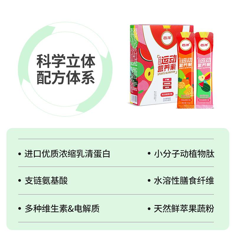 不添蔗糖固体饮料功能运动型电解质饮料冲剂粉健身跑步15g*12百淬