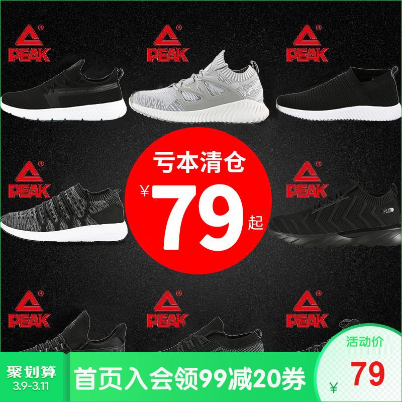 清仓特价、20年春季断码、61款可选:匹克 男士休闲运动鞋