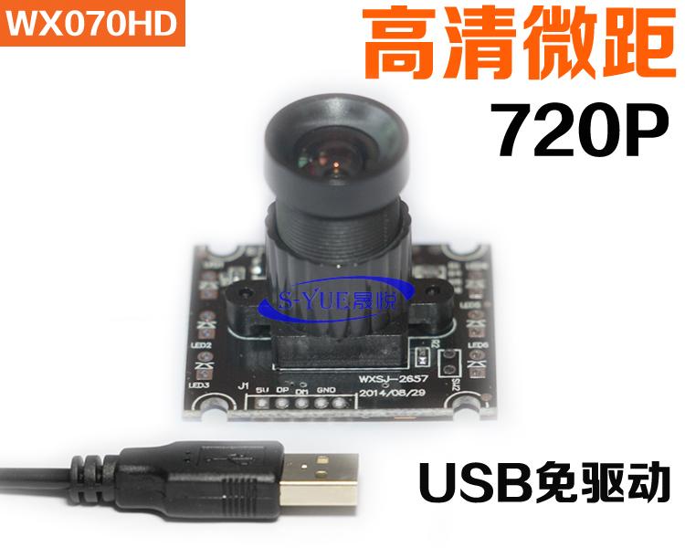 热卖威鑫视界WX150HD一体机工业160度广角摄像头USB免驱动模组