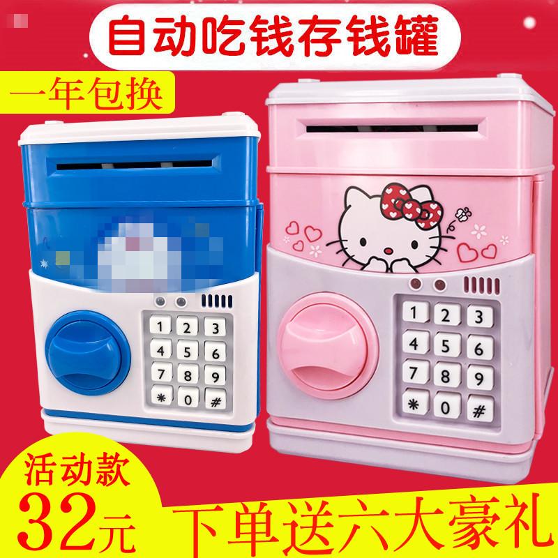 抖音存钱储蓄罐韩国创意大人儿童大号防摔密码箱女孩男孩只进不出