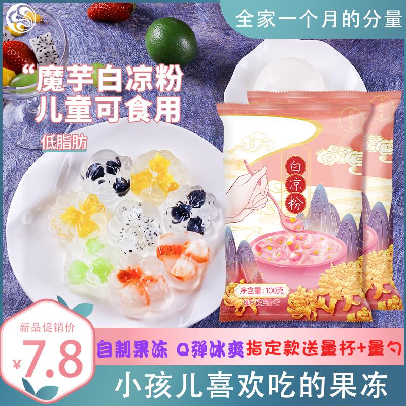 自制鲜花果冻粉无家用添加儿童专用可食用手工云南农业白凉粉果冻