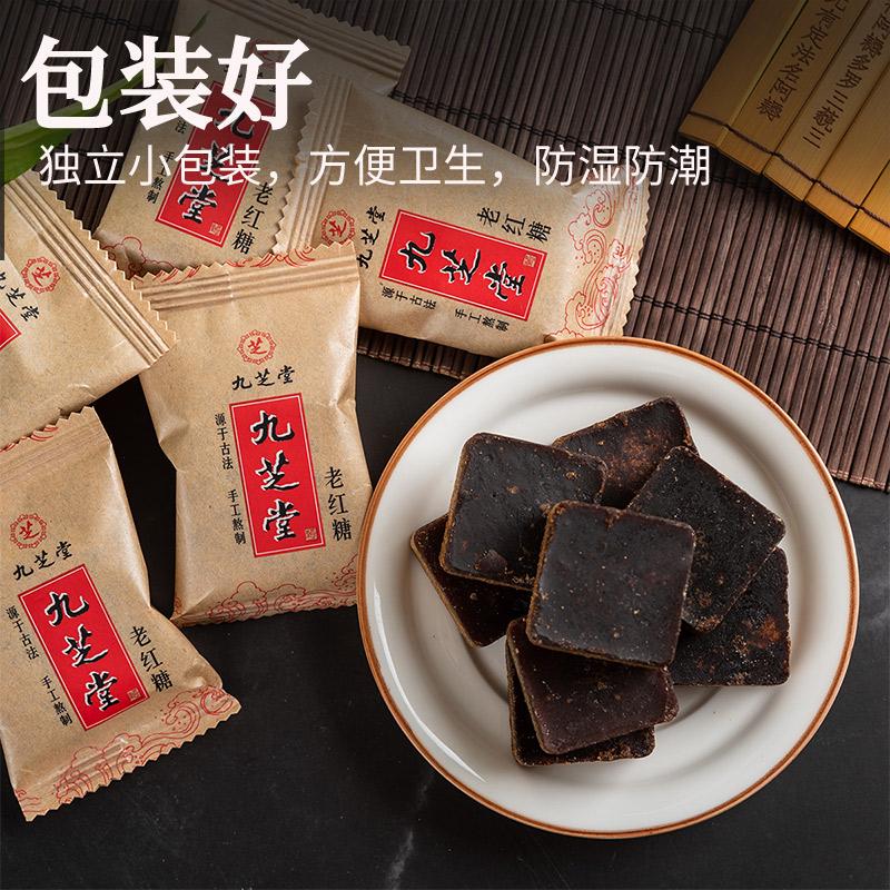 中华老字号,九芝堂 纯手工老红糖150g/袋