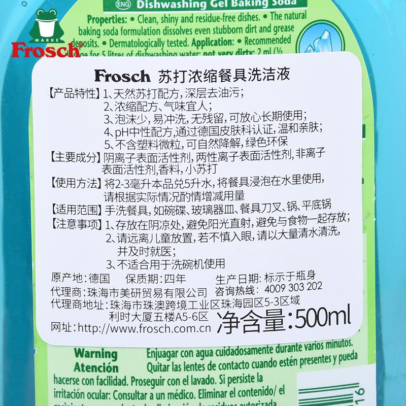 德国进口Frosch苏打洗洁精浓缩去油污力强天然餐具洗碗液500ML