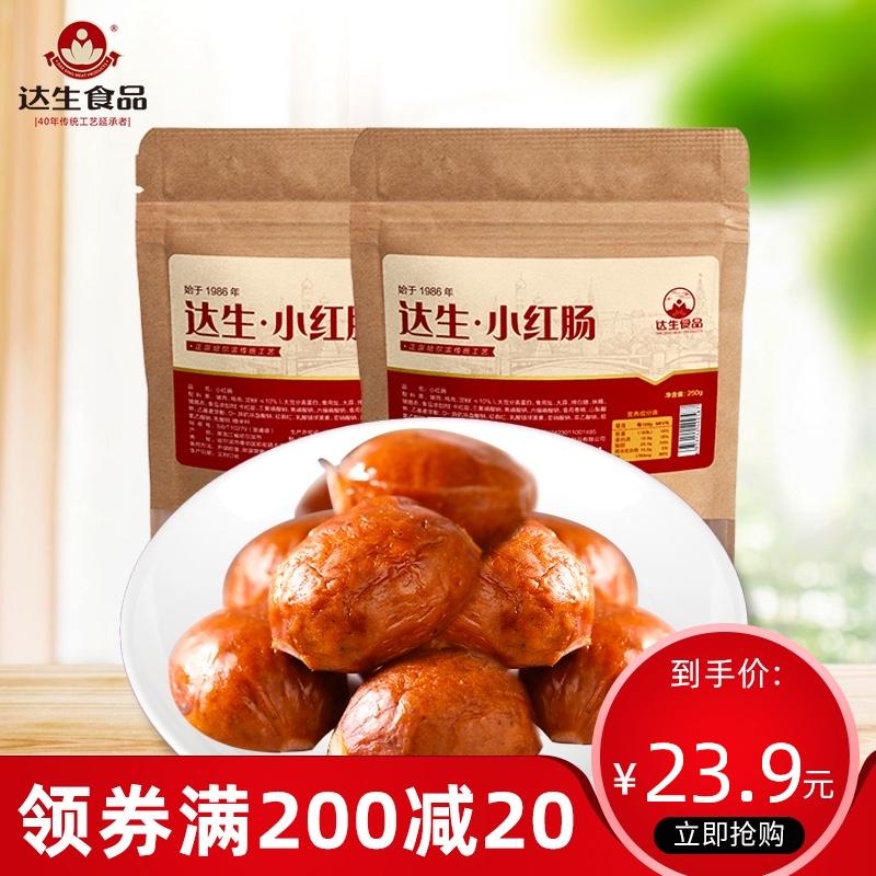 达生正宗哈尔滨红肠儿童肠小瘦肉香肠零食枣肠肉食熟食即食