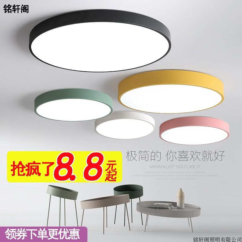北歐超薄LED吸頂燈簡約現代圓形卧室客廳燈彩色馬卡龍陽臺燈具