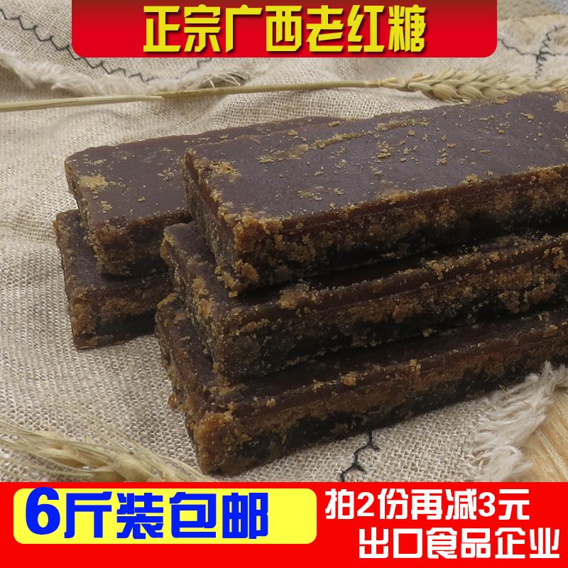 柳冰 6斤广西正宗土红糖块黑糖批发手工古法甘蔗老红糖酵素糖散装