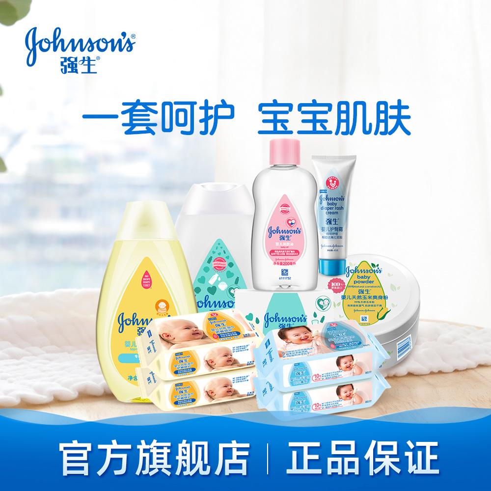 强生婴儿新生儿宝宝洗护用品套装儿童专用沐浴露二合一护肤套装