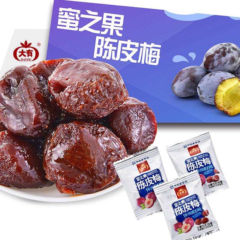 袋裝廣東特產 500g 大有涼果年貨零食大禮包陳皮花生加應子陳皮梅