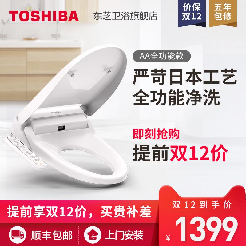 东芝智能马桶盖全自动日本坐便器电动坐便盖板家用洁身器冲洗加热