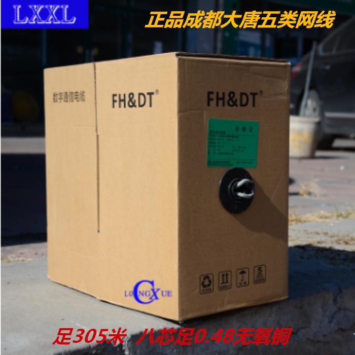 原裝正品大唐電信超五類網線0.5無氧銅網線整箱足305米電阻低於30