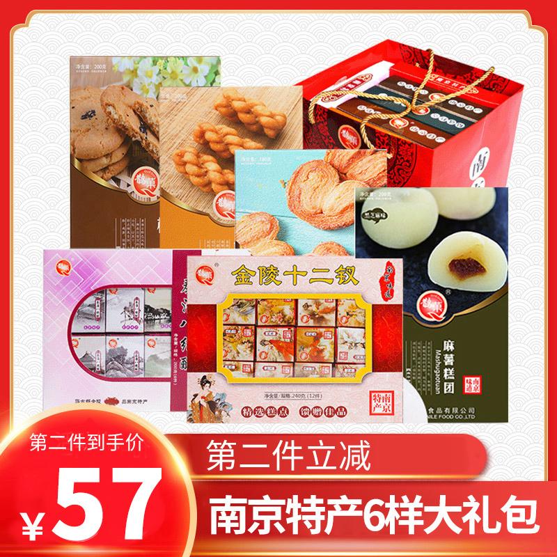 南京特产金陵夫子庙小吃零食传统糕点美食6盒大礼包伴手礼+礼品袋