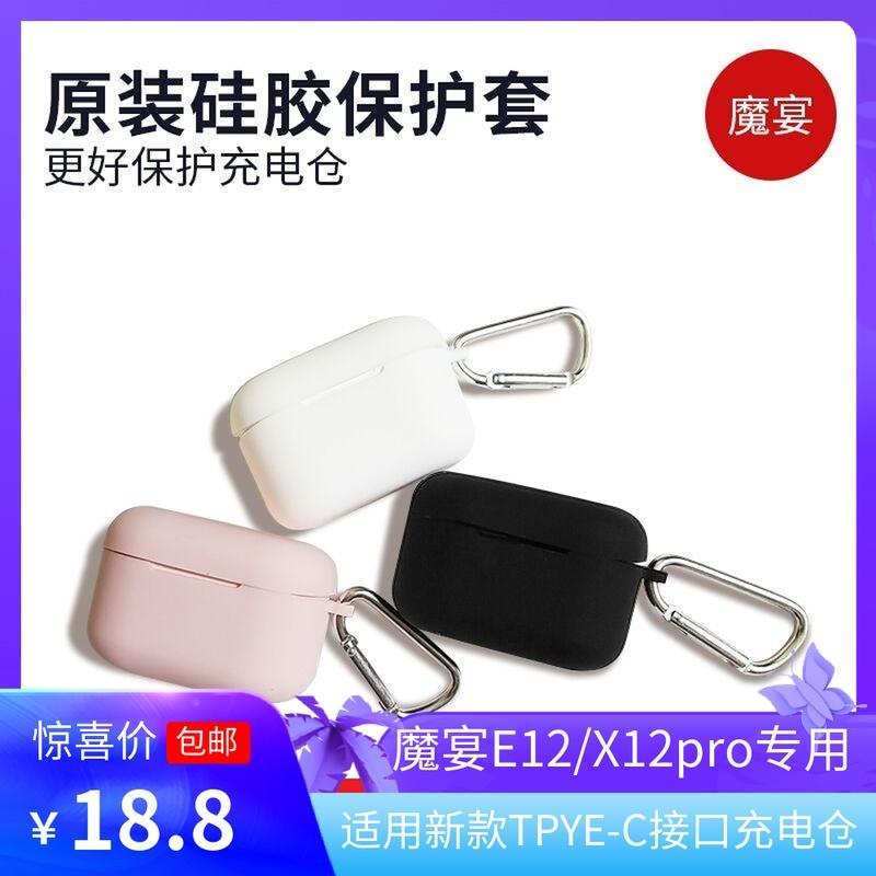 魔宴X12pro保護套 SABBAT E12藍牙無線耳機皮套 配件盒子包