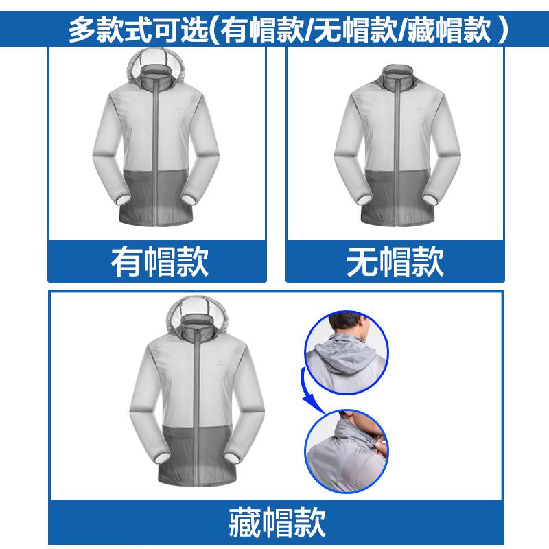 tectop探拓2019新款夏季户外防晒衣男超薄透气防晒服运动风衣外套