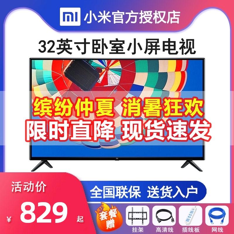 小米电视4C 32英寸超高清智能网络WIFI平板液晶电视机4A 4S彩电40