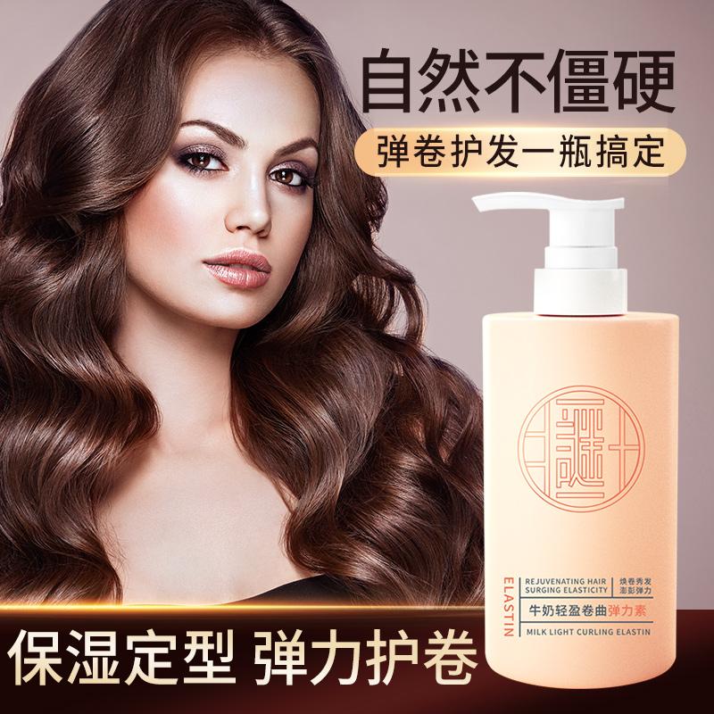 李佳推荐琦弹力素护卷发女士烫发后保湿定型防毛躁蓬松�ㄠ�水膏