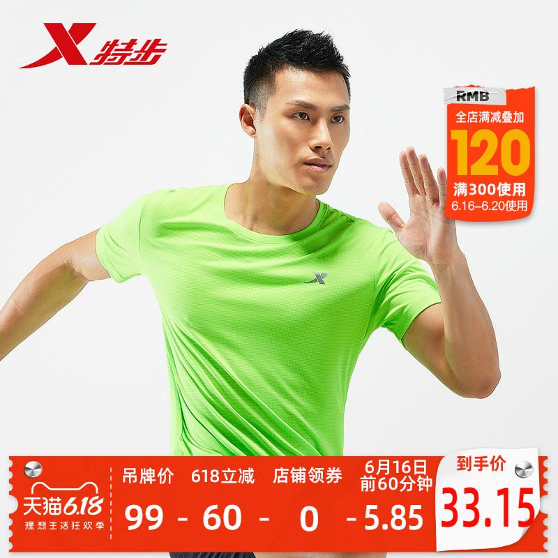 特步运动T恤夏季新款男女跑步透气纯色健身短袖T恤情侣款运动装