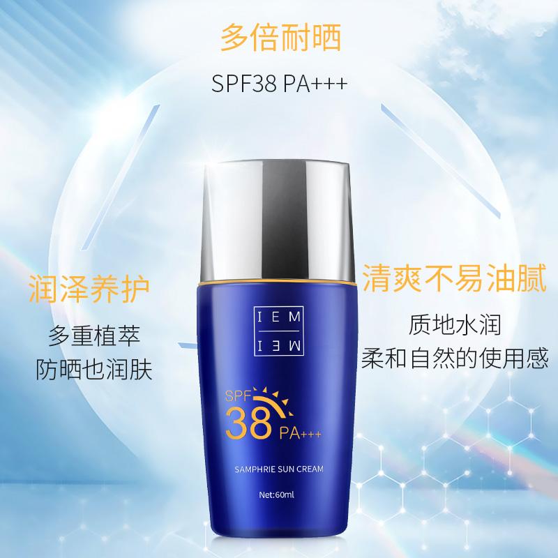 预售   SPF38 IEM 爱怡美希梵蓓透润防晒霜 60ml
