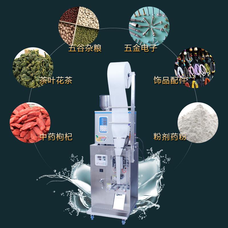 三边封全自动袋泡茶颗粒粉末要材自动计量包装机种子调料分装机