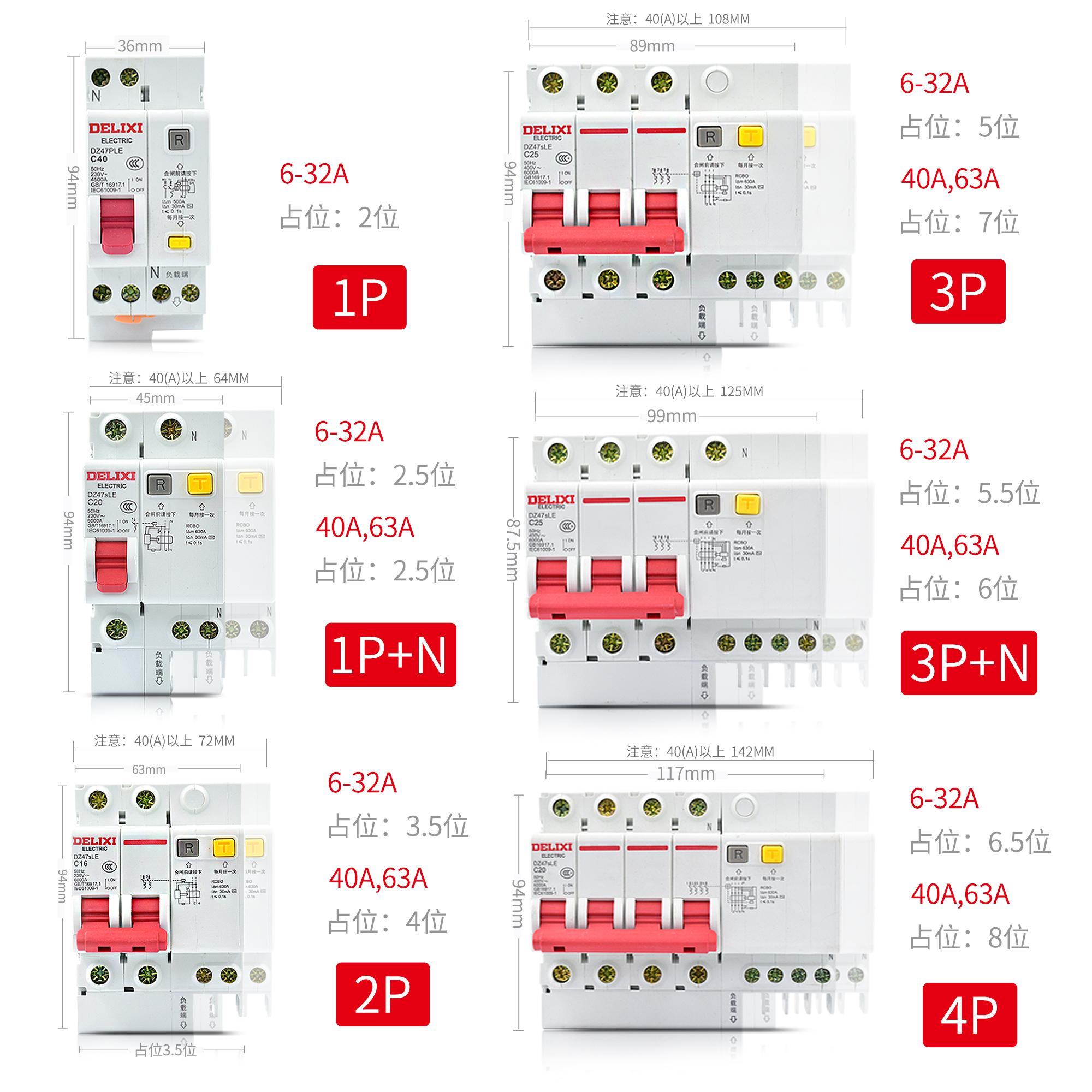 德力西DZ47sLE漏电保护器断路器dz47le-63家用漏保开关4P2P32A40A
