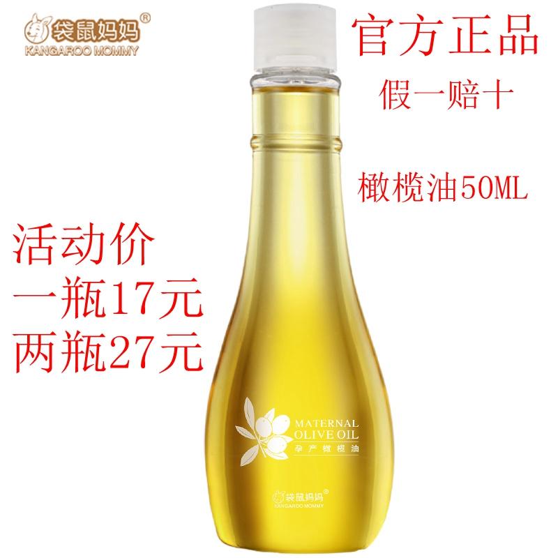 袋鼠媽媽孕婦護膚品 孕產橄欖油50ml預防妊娠紋產前淡化孕紋護理