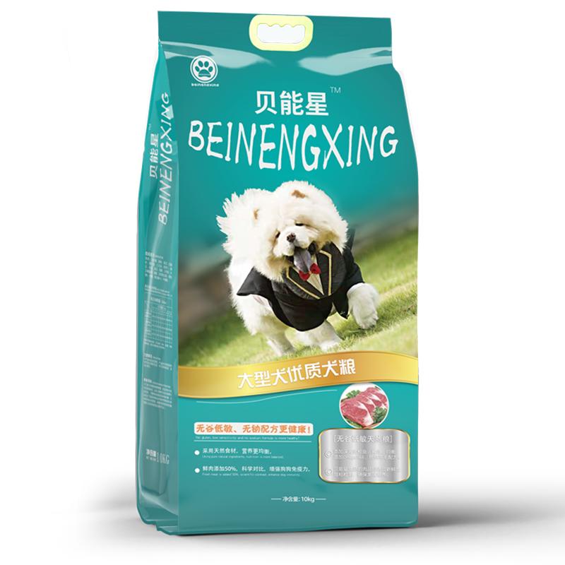贝能星优质犬粮20斤大型犬金毛边牧美毛补钙强健骨骼通用型狗粮优惠券