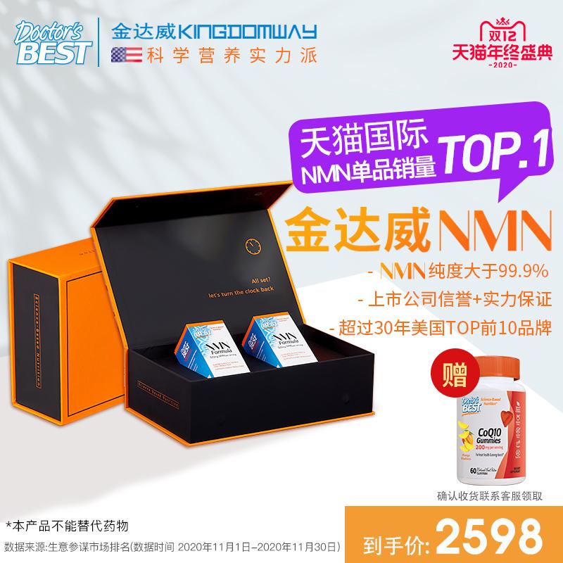 金达威美国进口NMN9600抗β-烟酰胺单核苷酸 衰老nad 2瓶礼盒