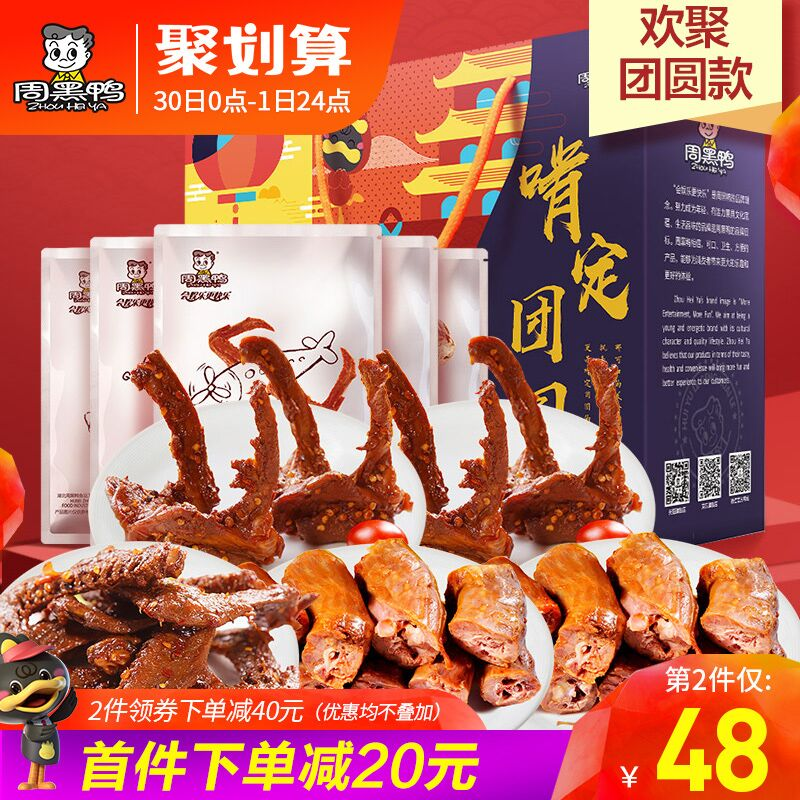 【周黑鸭】啃定团圆礼盒1010g武汉特产休闲食品零食礼包年货礼盒