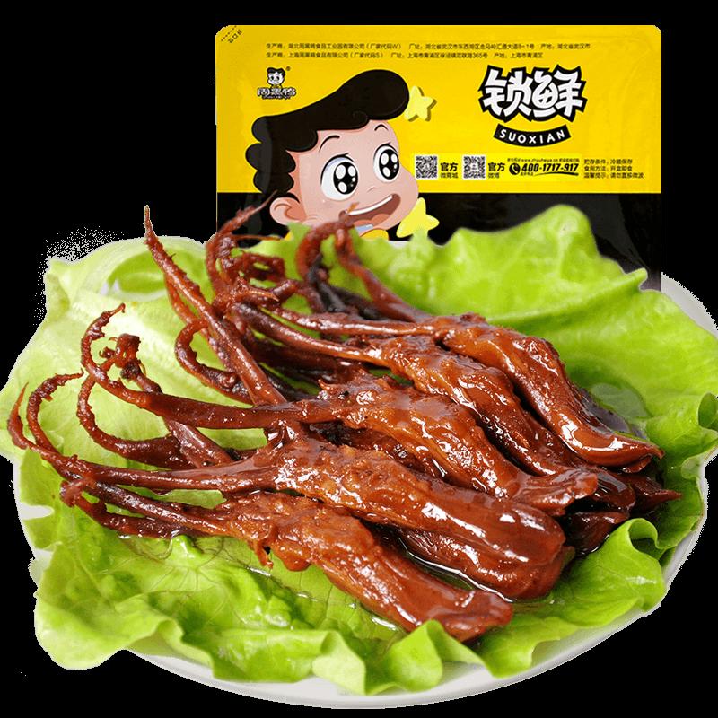 武汉特产零食品小吃 2 150g 气调盒装卤鸭舌 锁鲜 周黑鸭旗舰店