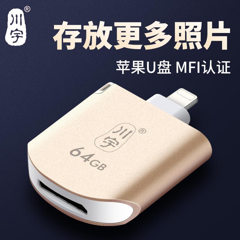 MFI蘋果6擴容U盤 iphone8p手機拓展64G記憶體 5s/6s電腦外接外接介面 iPad Pro移動儲存可插擴充雙頭兩用gb