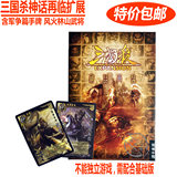 Three Kingdoms kill card myths come back Yin Lei Bao Yin Bao Lei Baojun disputes Fenglin Volcano Wushu expansion package God will