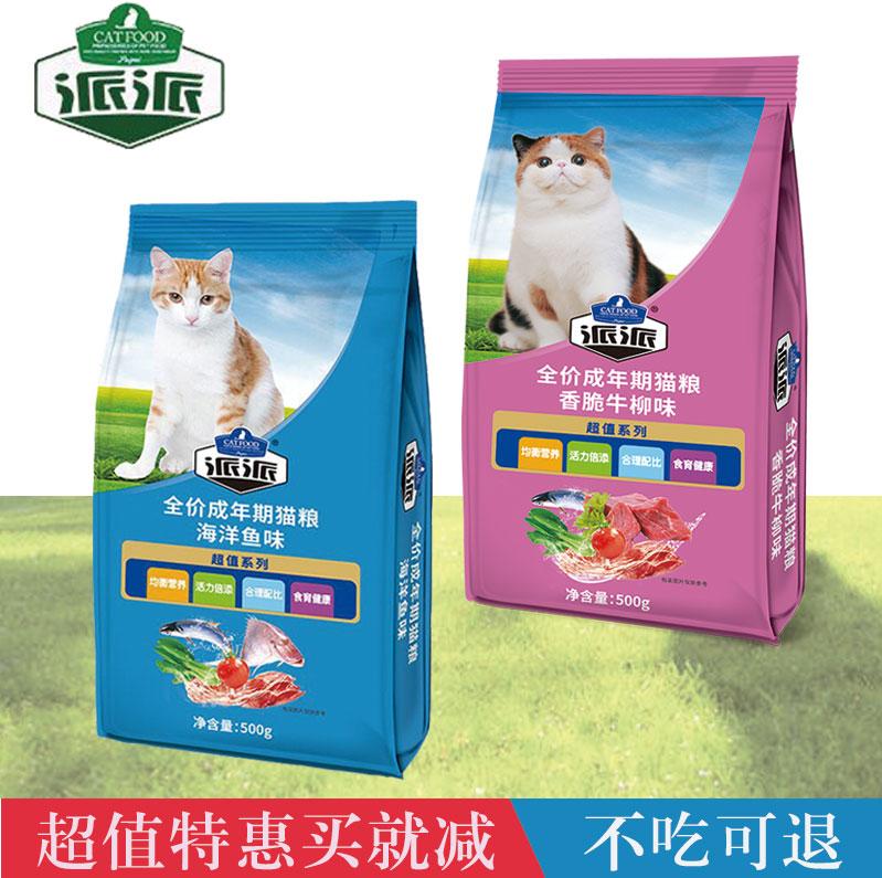 派派猫粮2.5Kg通用型5斤成猫幼猫海洋鱼味幼年营养海鲜粮小袋分装优惠券