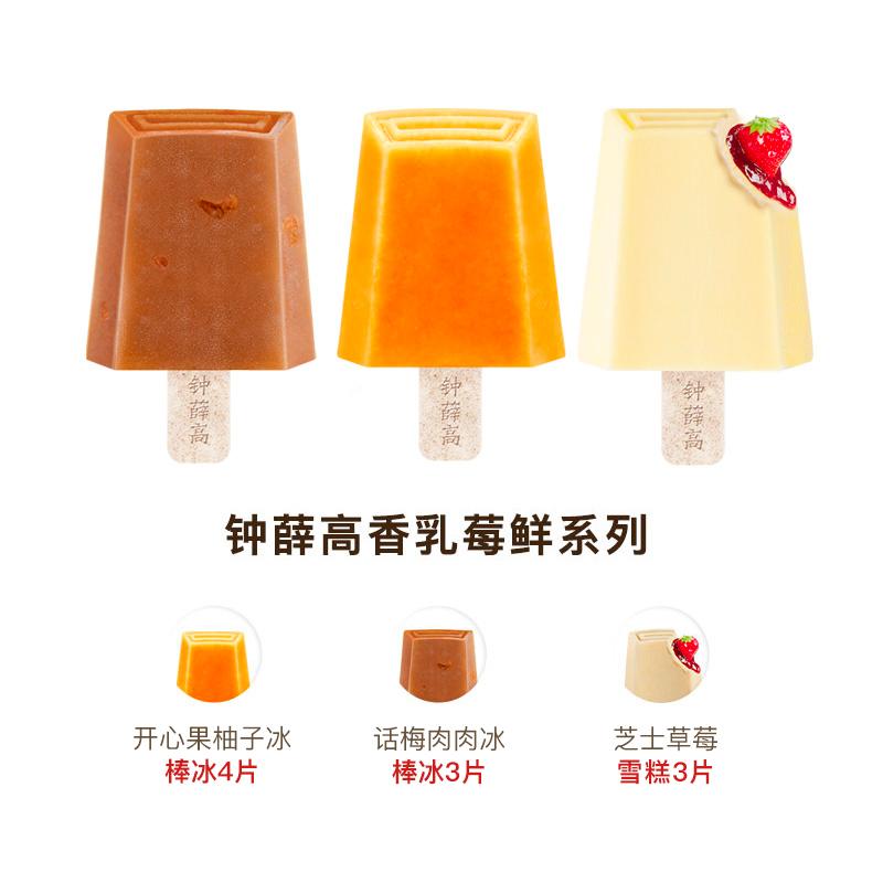 钟薛高X奈雪的茶 香乳莓鲜系列芝士草莓5特牛乳5冰淇淋雪糕10片装【图5】