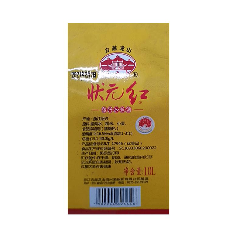 中国黄酒第一品牌 古越龙山 绍兴黄酒 状元红 10L 整坛装